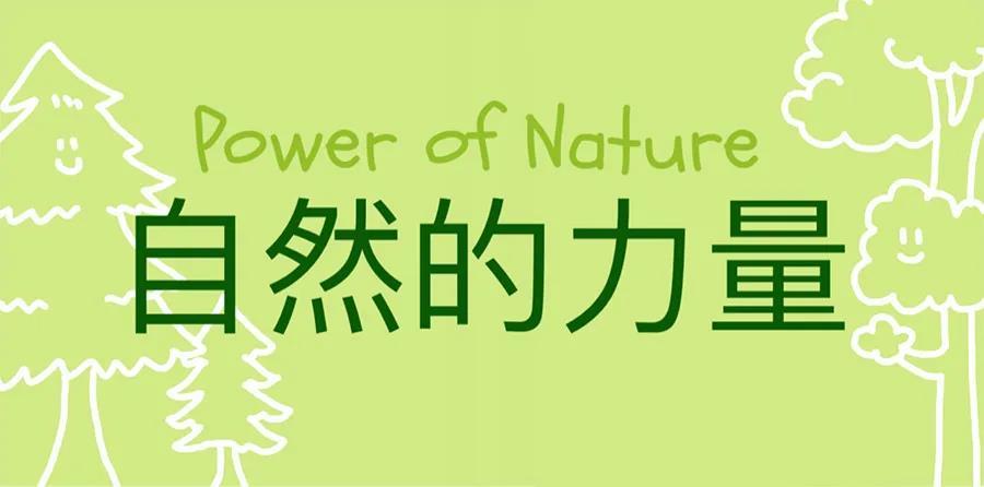 自然的力量